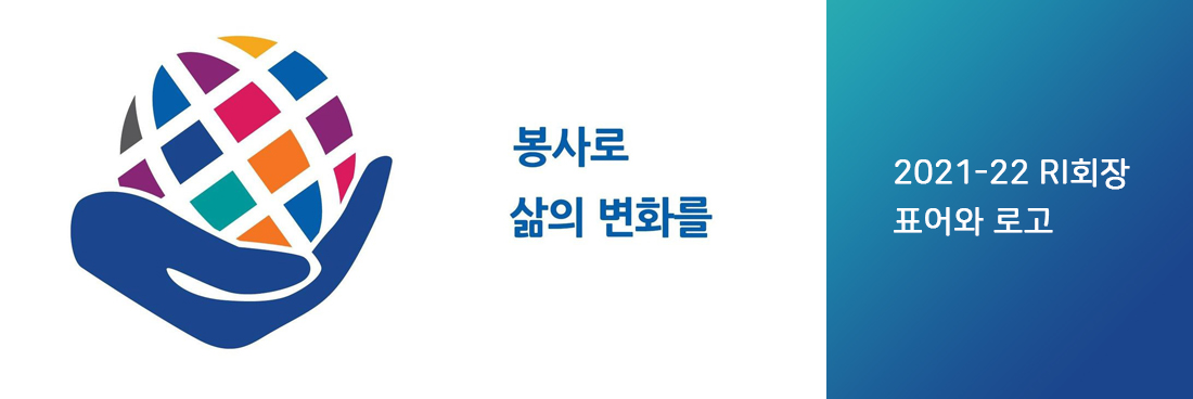2019-20 회장 표어와 로고