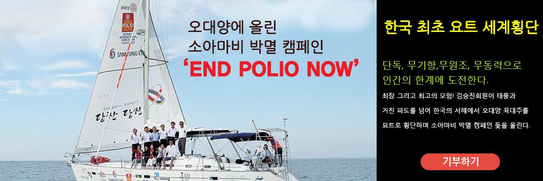 김승진선장 소아마비 박별 캠페인
