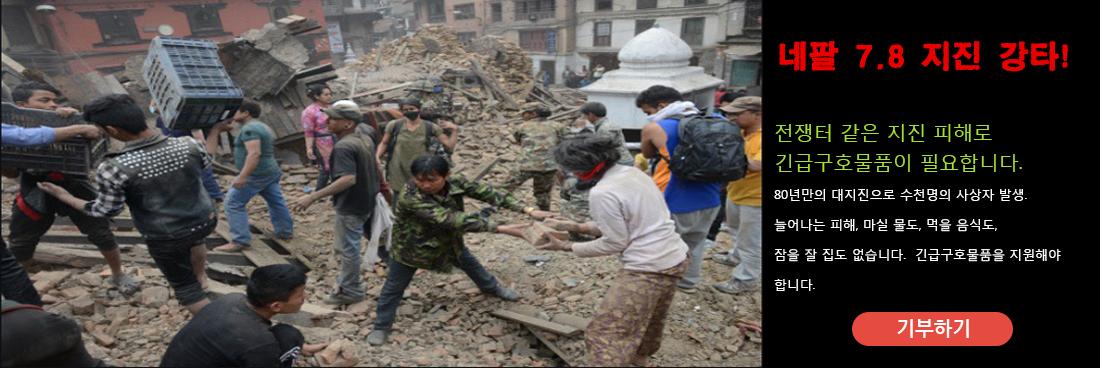 네팔 지진피해 긴급구호