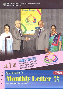 2011년 7-8월 총재월신