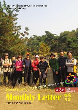2011년 10월 총재월신