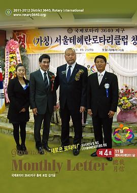 2011년 11월 총재월신