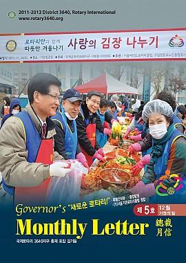 2011년 12월 총재월신