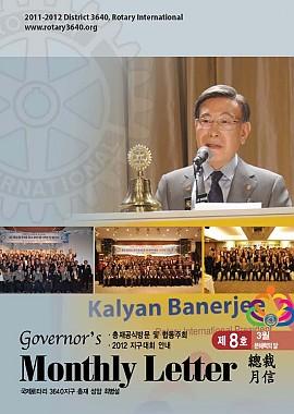 2012년 3월 총재월신