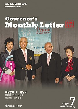 2012년 7월 총재월신