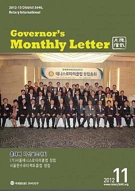 2012년 11월 총재월신