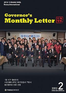 2013년 2월 총재월신