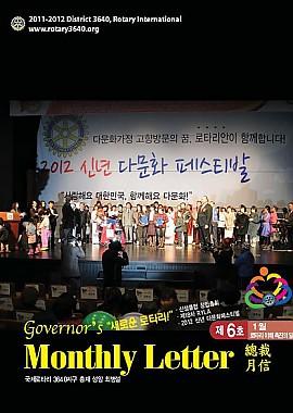 2012년 1월 총재월신
